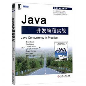 Java并发编程实战PDF下载