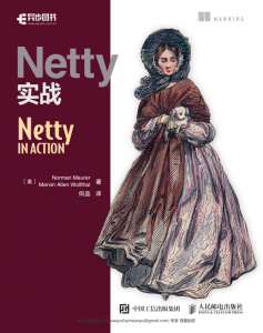 Netty实战PDF下载