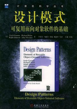 设计模式:可复用面向对象软件的基础PDF下载