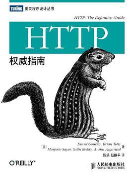 HTTP权威指南PDF下载