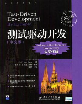 测试驱动开发PDF下载