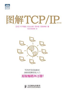 图解TCP/IP(第5版) PDF下载