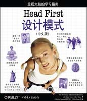 Head First 设计模式(中文版) PDF下载