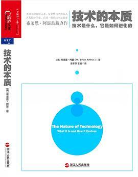 技术的本质:技术是什么,它是如何进化的PDF下载