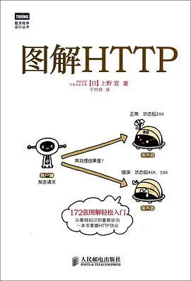 图解HTTP PDF下载