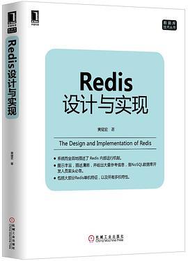 Redis设计与实现PDF下载