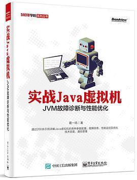 实战Java虚拟机PDF下载