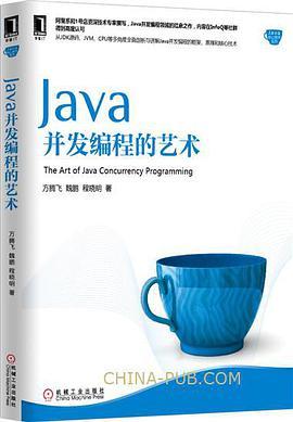 Java并发编程的艺术PDF下载