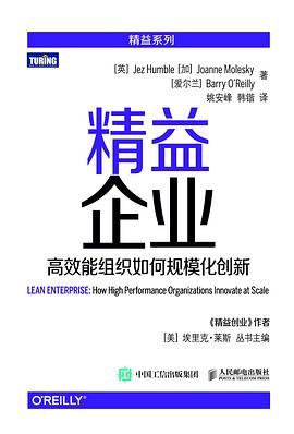 精益企业:高效能组织如何规模化创新PDF下载