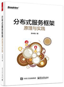 分布式服务框架:原理与实践PDF下载