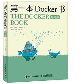 第一本Docker书PDF下载