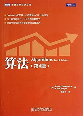 算法(第4版)PDF下载
