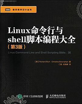 Linux命令行与shell脚本编程大全(第3版) PDF下载