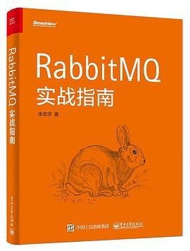 RabbitMQ实战指南PDF下载