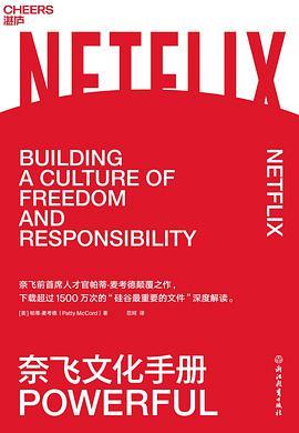 奈飞文化手册PDF下载