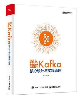 深入理解Kafka:核心设计与实践原理PDF下载