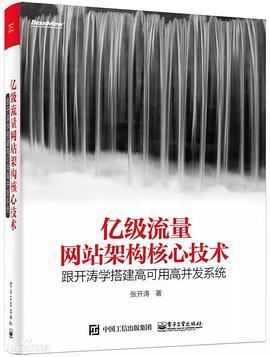 亿级流量网站架构核心技术 PDF下载