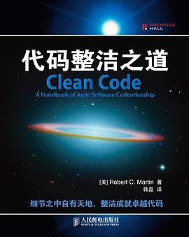 代码整洁之道PDF下载