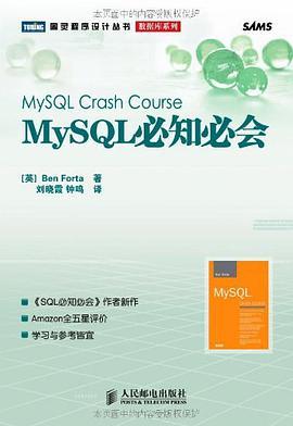 MySQL必知必会PDF下载