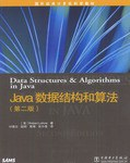 Java数据结构和算法PDF下载