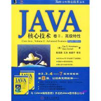 Java核心技术·卷 II(原书第8版) PDF下载