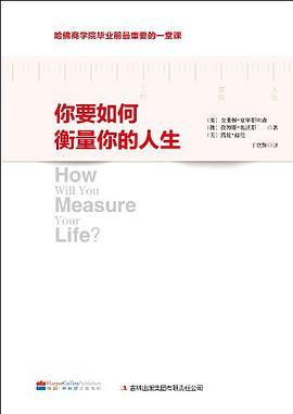 你要如何衡量你的人生PDF下载