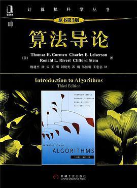 算法导论第三版PDF下载