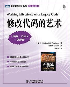 修改代码的艺术PDF下载
