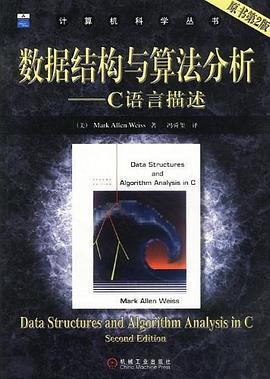数据结构与算法分析:C语言描述PDF下载