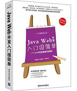 Java Web开发入门很简单PDF下载