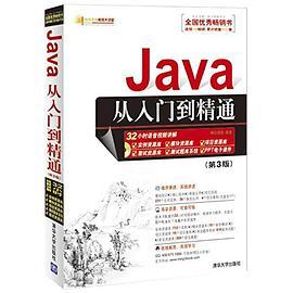 Java从入门到精通PDF下载