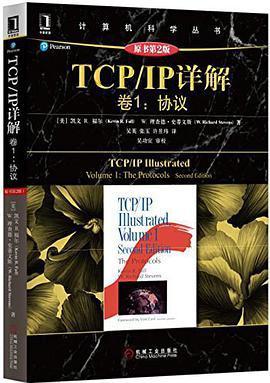 TCP/IP详解 卷1:协议(原书第2版)PDF下载