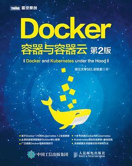 Docker容器与容器云(第2版)PDF下载