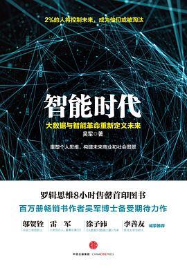 智能时代:大数据与智能革命重新定义未来PDF下载