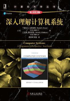 深入理解计算机系统(第3版) PDF下载