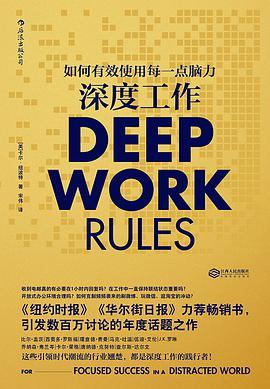 深度工作:如何有效使用每一点脑力PDF下载