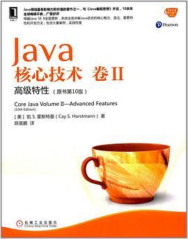 Java核心技术·卷 II(原书第10版) PDF下载