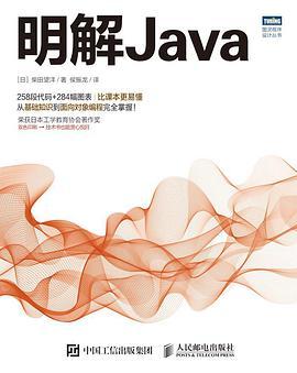 明解JavaPDF下载