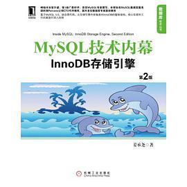 MySQL技术内幕:InnoDB存储引擎(第2版)PDF下载