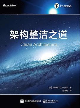 架构整洁之道PDF下载