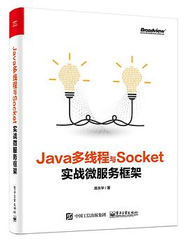 Java多线程与Socket:实战微服务框架PDF下载