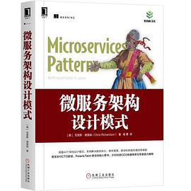 微服务架构设计模式PDF下载