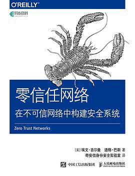 零信任网络:在不可信网络中构建安全系统PDF下载