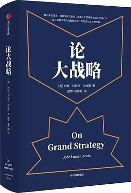 论大战略PDF下载