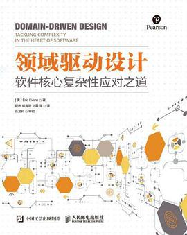 领域驱动设计:软件核心复杂性应对之道PDF下载