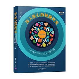 深入核心的敏捷开发:ThoughtWorks 五大关键实战PDF下载