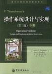 操作系统设计与实现(第三版下册)PDF下载