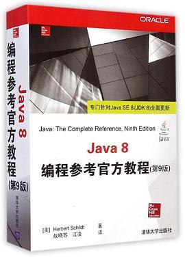 Java 8编程参考官方教程(第9版)PDF下载
