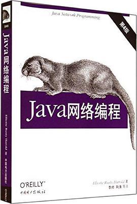 Java网络编程(第4版)PDF下载