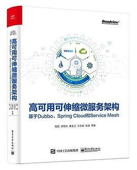 高可用可伸缩微服务架构:基于Dubbo、Spring Cloud和Service Mesh PDF下载